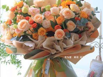 Flower for love(双井店)