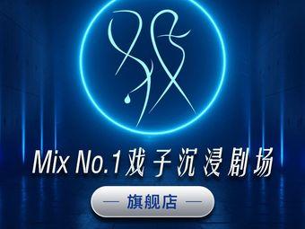 Mix No.1 戏子沉浸剧场(旗舰店)
