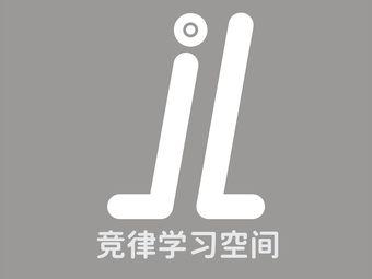 竞律学习空间自习室(宁大店)