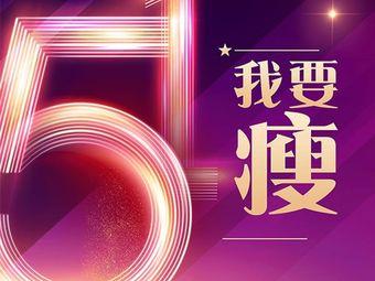 瘦立方·霜叶红国际减肥连锁店(金泰华府店)