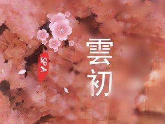 雲初SPA养生会所(金福源店)