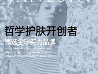 Janesin·简馨美肤中心(新大通店)