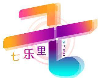 七乐里钢琴音乐中心
