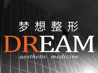 兰州梦想整形美容医院