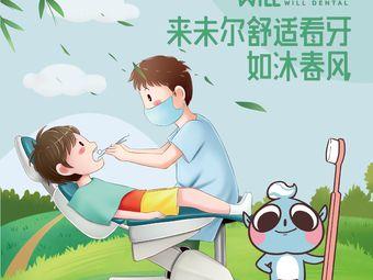 未尔家庭齿科(青少儿口腔·矫正种植中心)