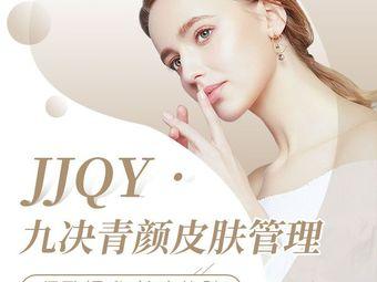 JJQY·九决青颜皮肤管理(西关店)