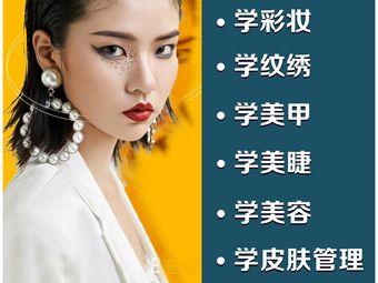 女人妆•美业技术培训学院