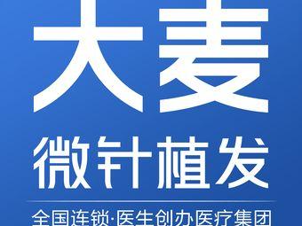 大麦微针植发(上海总院)