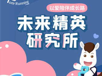 小马快跑国际早教(东莞中心)
