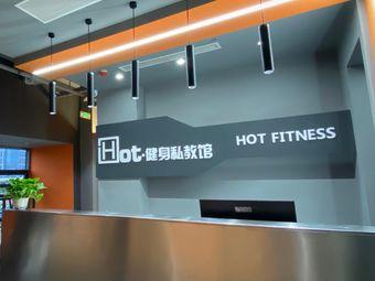 Hot·健身私教馆(圣华名都二店)