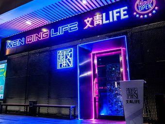 文青 LIFE