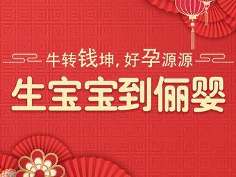 北京俪婴妇产医院(青年路朝阳大悦城店)