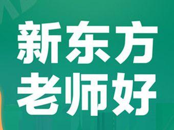 新东方(三茅宫校区)