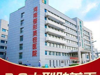 河南整形美容医院