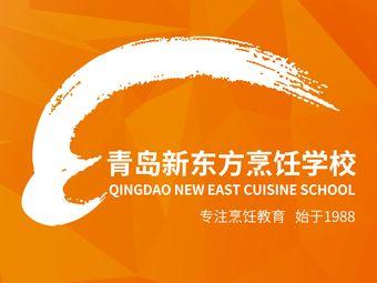 青岛城阳新东方烹饪学校