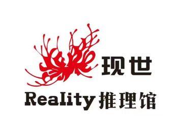 现世Reality剧本推理馆