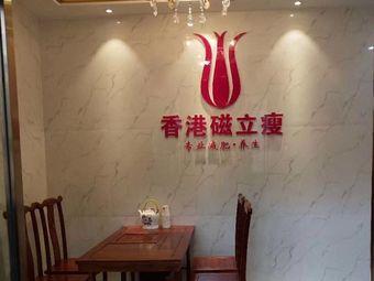 香港磁立瘦减肥瘦身宜昌总店(胜利三路旗舰店)