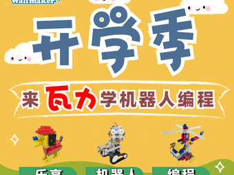 瓦力工厂少儿机器人编程(学府校区)