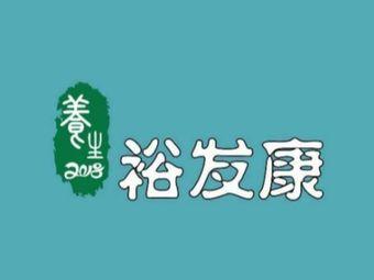 裕发康(阳光栖谷店)