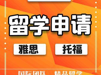 经纬壹佰留学·雅思托福SAT(成都校区)