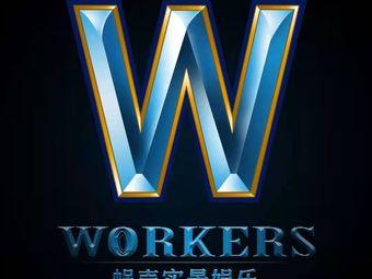 WorkerS'劇情密室實景搜證探案館(中街二店)
