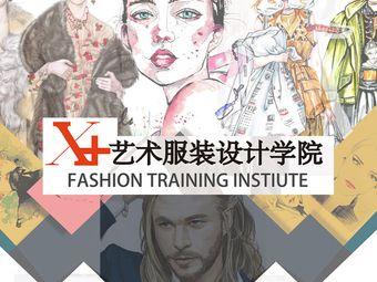 X十艺术服装设计培训学院·手绘电绘·打版裁剪工艺缝纫