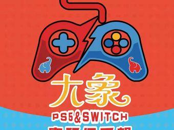 大象·PS5·switch电玩俱乐部
