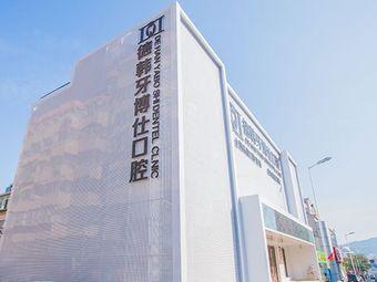 德韩牙博仕口腔·全国连锁·环翠机构