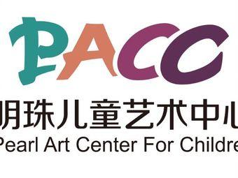 明珠儿童艺术中心(海悦新城校区)