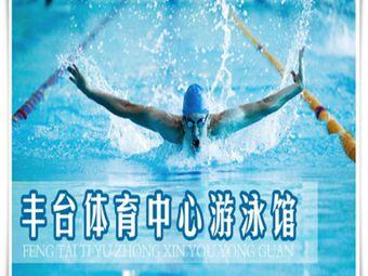 丰台体育中心·游泳馆