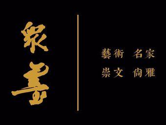 众墨名家·国画书法培训·成人少儿(田子坊校区)