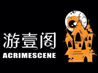 游壹阁·侦探事务所