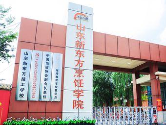新东方烹饪学院(西校区)