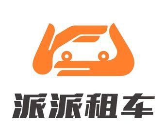 派派租车(黄花机场店)