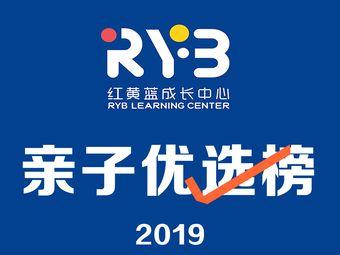 红黄蓝成长中心(西陵店)