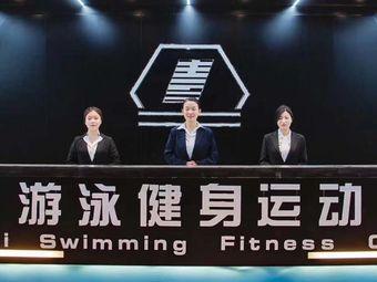 渑池游泳健身中心
