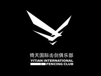 倚天国际击剑俱乐部