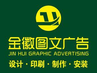 金徽图文广告