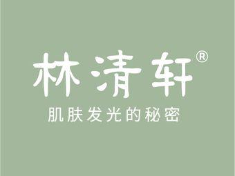 林清轩铜陵万达广场店