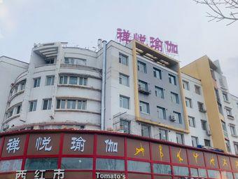 禅悦瑜伽(东昌街店)