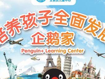 企鹅家全素质儿童中心(张家港分店)
