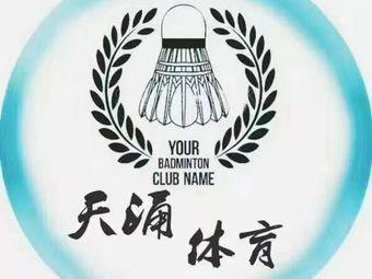 天涌体育羽毛球培训咨询处(万达店)