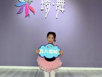 琦·舞舞蹈艺术培训中心