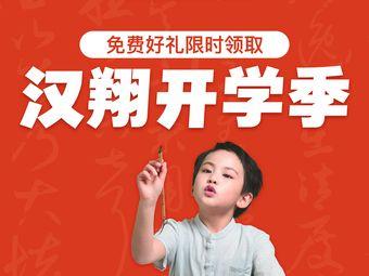 汉翔书法教育(龙湖杭州金沙天街校区)
