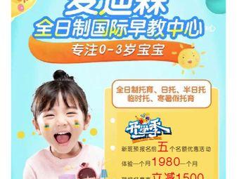 麦迪森国际早教中心(大丰店)