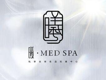 曦·MEDSPA抗衰中心·海菲秀授权专门店