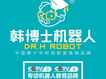 韩博士机器人(通州校区)