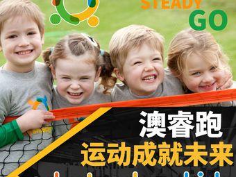澳睿跑國際兒童訓練中心(奧城校區)