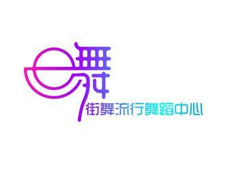 淮南E舞街舞爵士舞舞蹈(万达金街店)