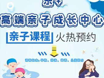 乐+高端亲子成长中心(万象城店)